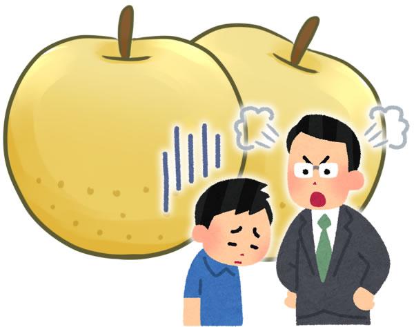 梨とお説教