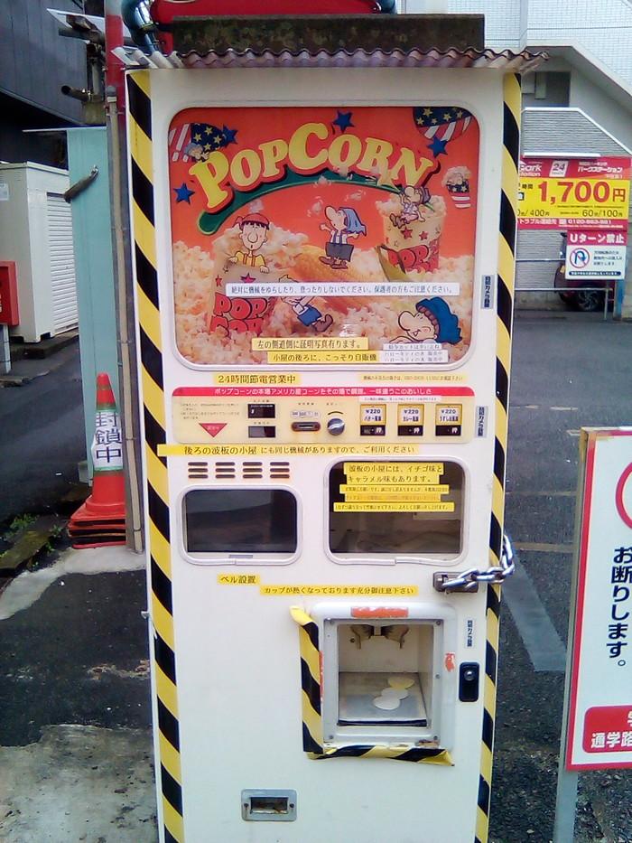ポップコーン自販機1