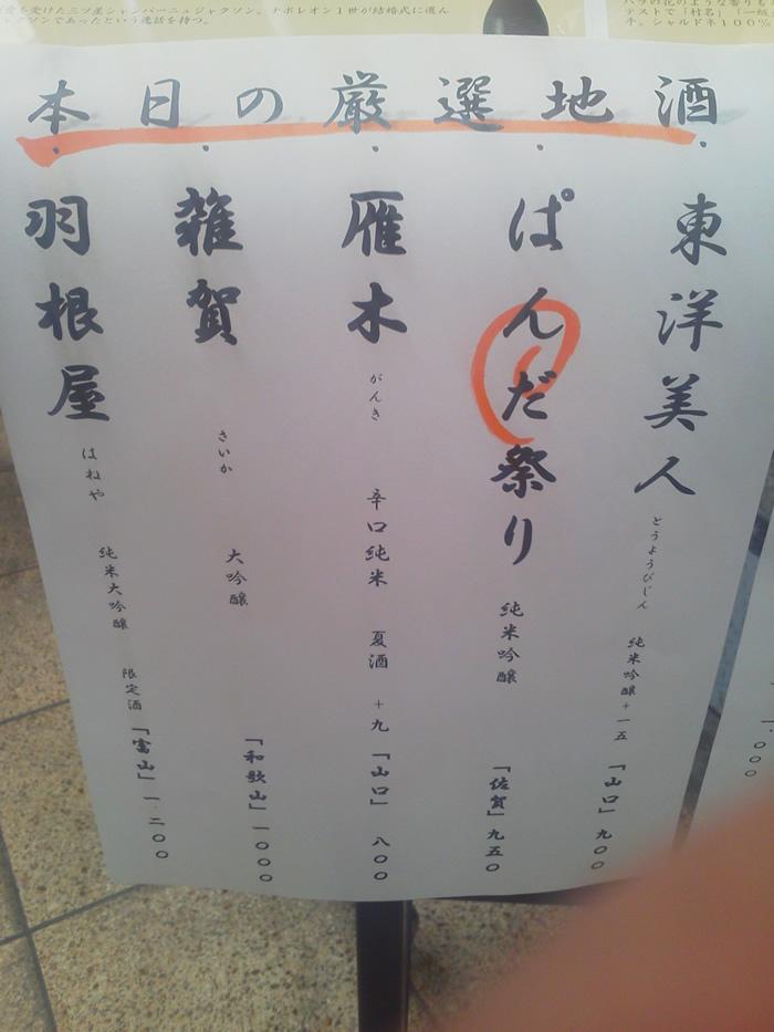 ぱんだ祭りという日本酒