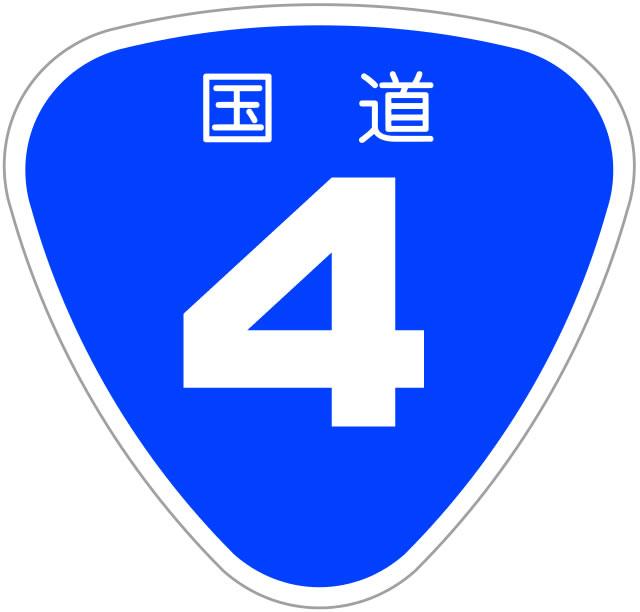 国道4号線の標識