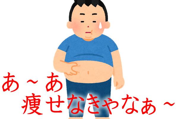 痩せる決意をする男性