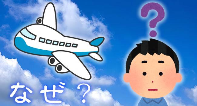 飛行機が空を飛ぶのを不思議に思う男性