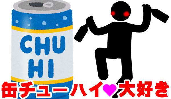 缶チューハイ大好き