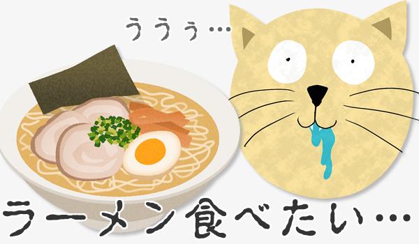 ラーメンが食べたいネコ