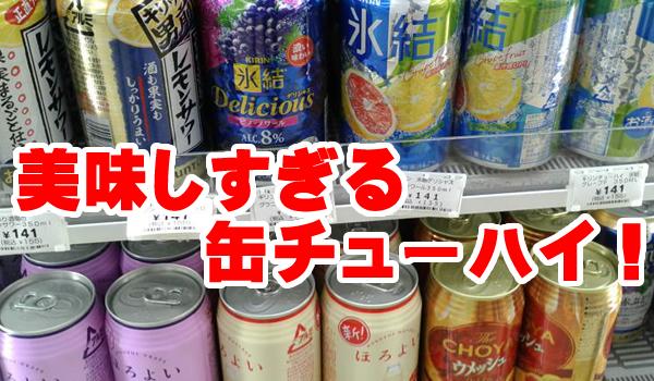 色々な缶チューハイ