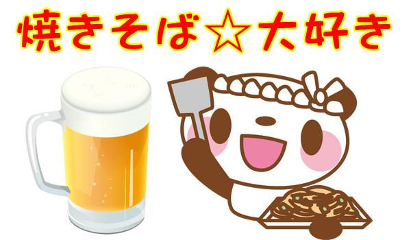 焼きそばとビールとパンダ