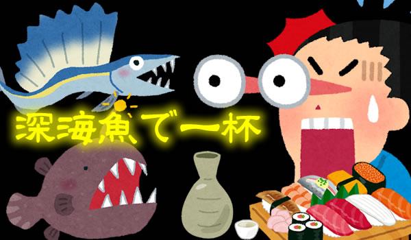 深海魚寿司に驚く男性