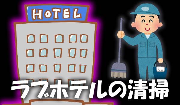 ラブホテルと清掃員