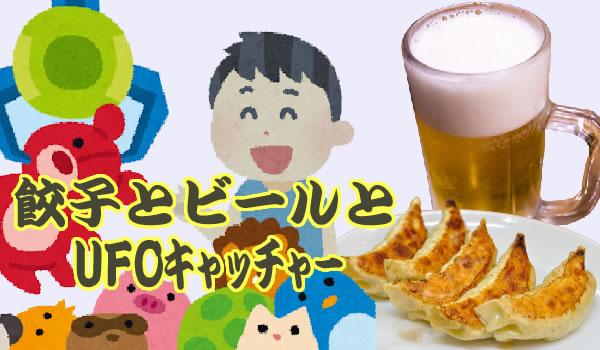 餃子とビールとUFOキャッチャー